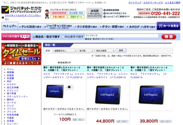 スクリーンショット 2013-05-06 10.50.16