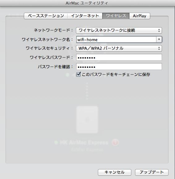 スクリーンショット 2013-08-24 23.44.47