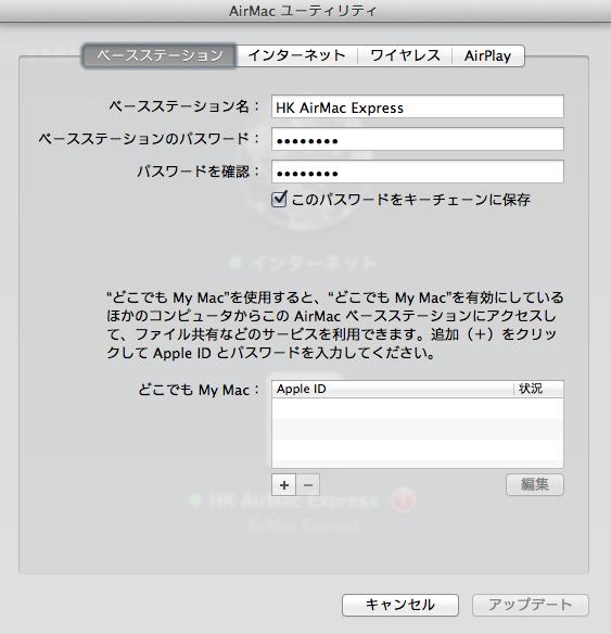 スクリーンショット 2013-08-24 8.57.15