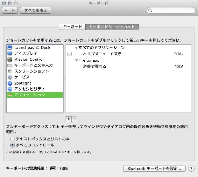 スクリーンショット 2013-09-01 14.05.21