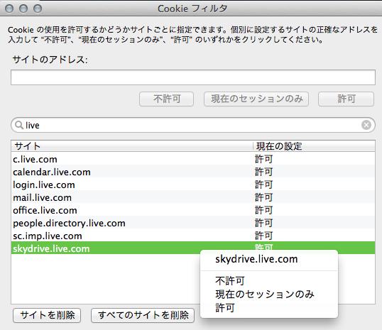 スクリーンショット 2013-09-08 23.23.40