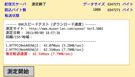 スクリーンショット 2013-09-09 18.58.27