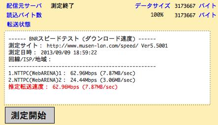 スクリーンショット 2013-09-09 18.59.49