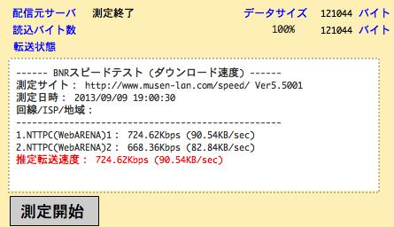 スクリーンショット 2013-09-09 19.00.52