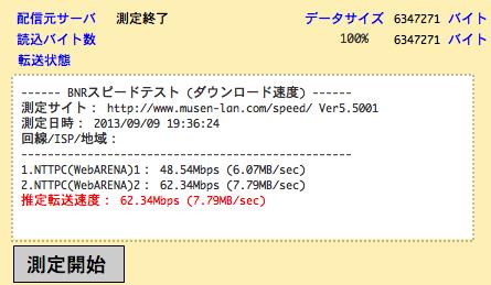 スクリーンショット 2013-09-09 19.37.08