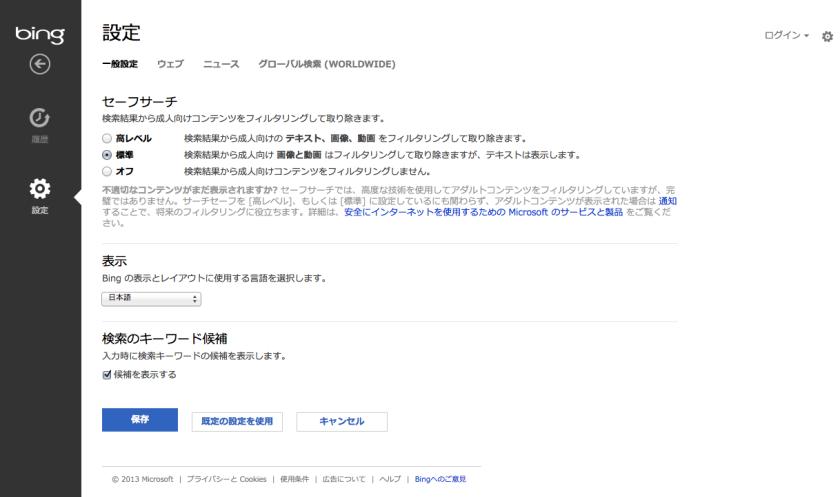 スクリーンショット 2013-10-20 14.54.38
