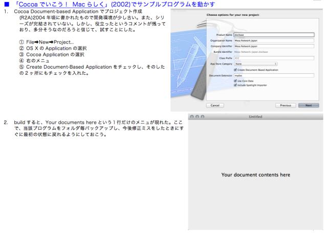 スクリーンショット 2014-01-14 00.04.25