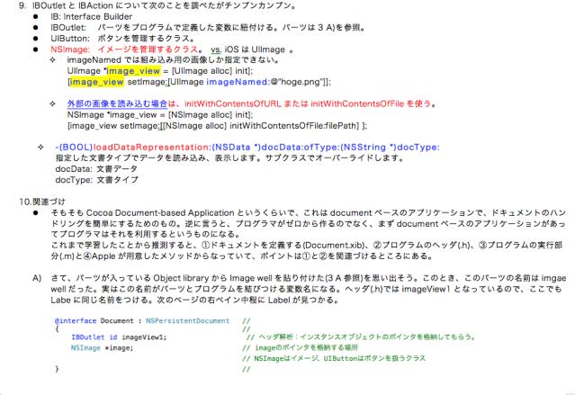 スクリーンショット 2014-01-15 16.18.23