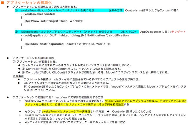 スクリーンショット 2014-01-25 00.10.43
