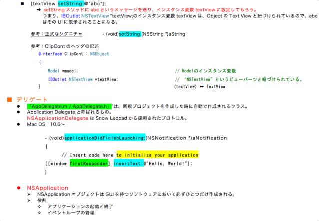 スクリーンショット 2014-01-25 00.10.56