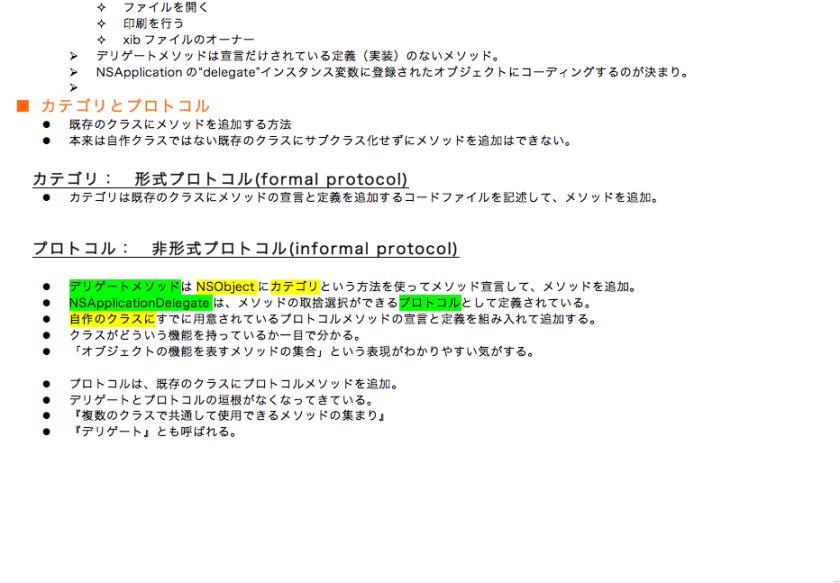 スクリーンショット 2014-01-25 00.11.14