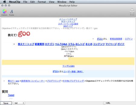 スクリーンショット 2014-02-07 16.18.27