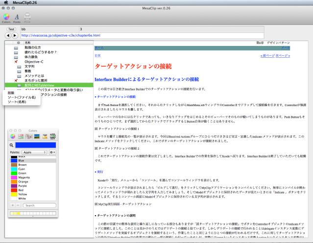 スクリーンショット 2014-04-04 01.36.14