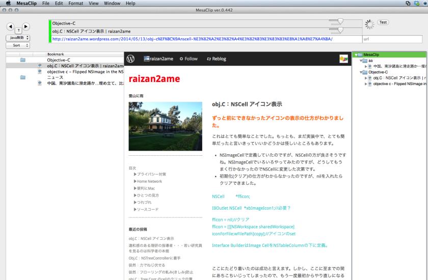 スクリーンショット 2014-05-14 21.32.23
