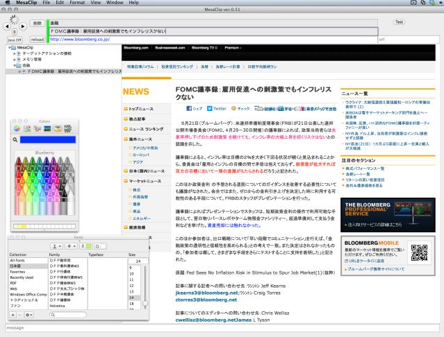 スクリーンショット 2014-05-22 06.56.05