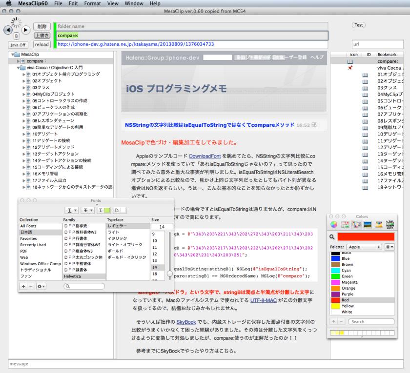 スクリーンショット 2014-06-23 14.33.48