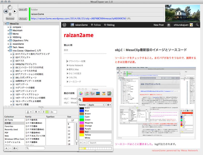 スクリーンショット 2014-06-25 20.38.14