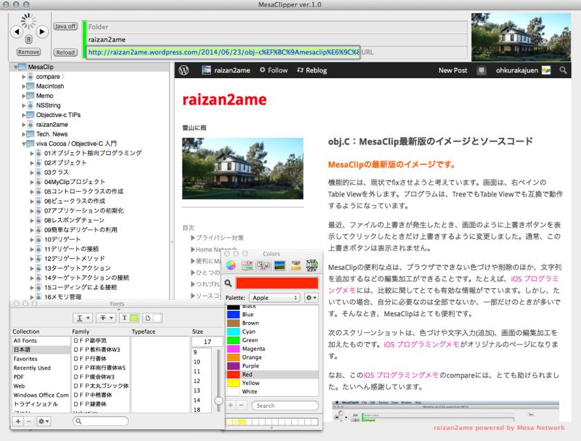 スクリーンショット 2014-06-25 20.38.47