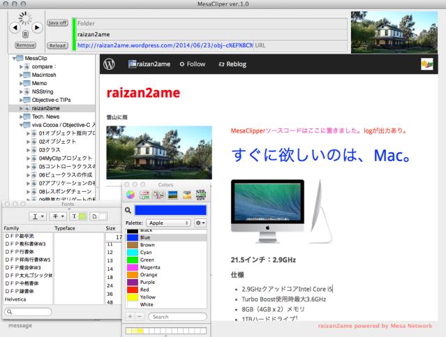 スクリーンショット 2014-06-25 21.01.46