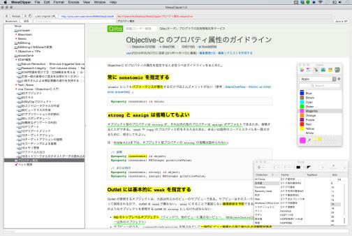 スクリーンショット 2014-09-20 16.21.25