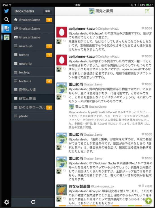 スクリーンショット 2014-10-06 14.50.51
