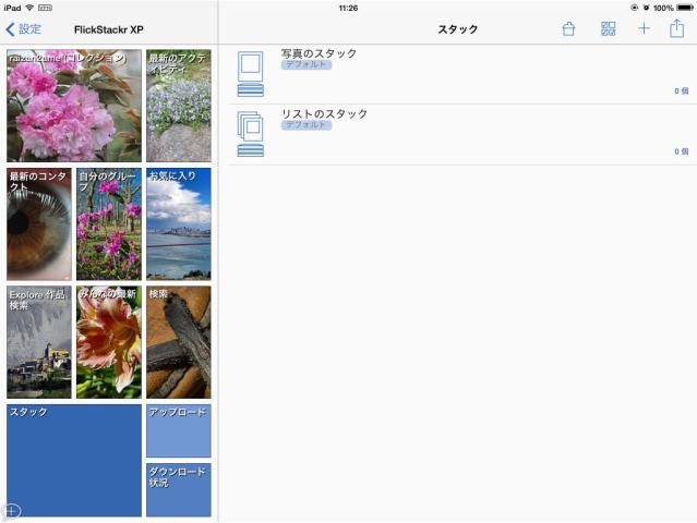 スクリーンショット 2015-04-08 13.43.29