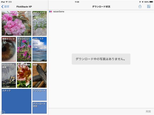 スクリーンショット 2015-04-08 13.43.51