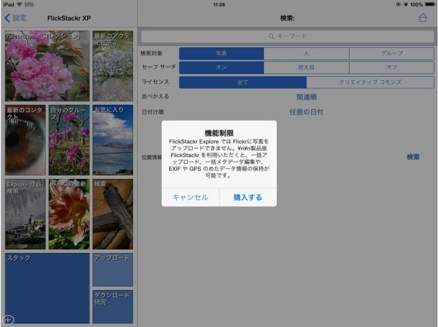 スクリーンショット 2015-04-08 13.44.40
