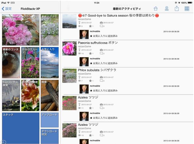 スクリーンショット 2015-04-08 13.47.50
